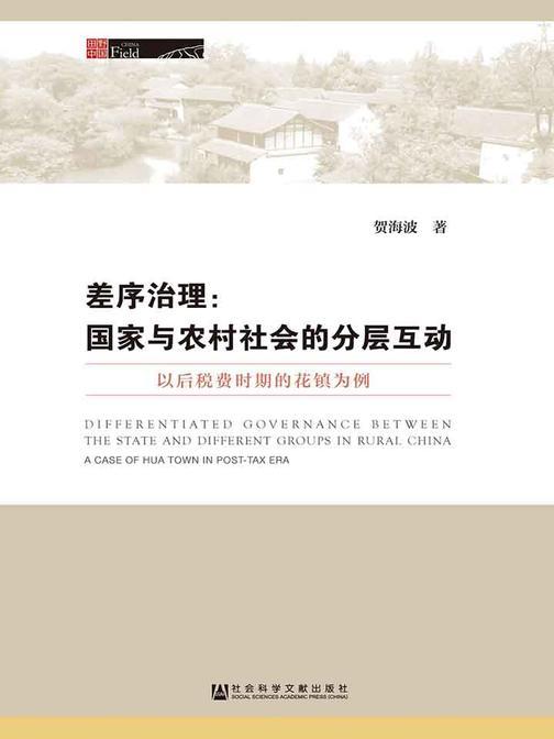 差序治理:国家与农村社会的分层互动——以后税费时期的花镇为例