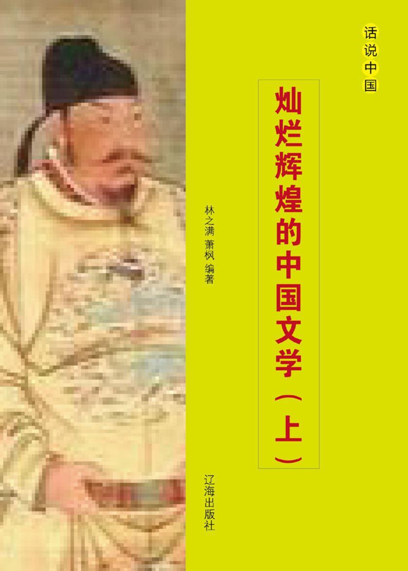 灿烂辉煌的中国文学(上)