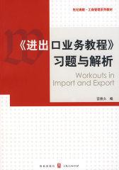 《进出口业务教程》习题与解析(试读本)