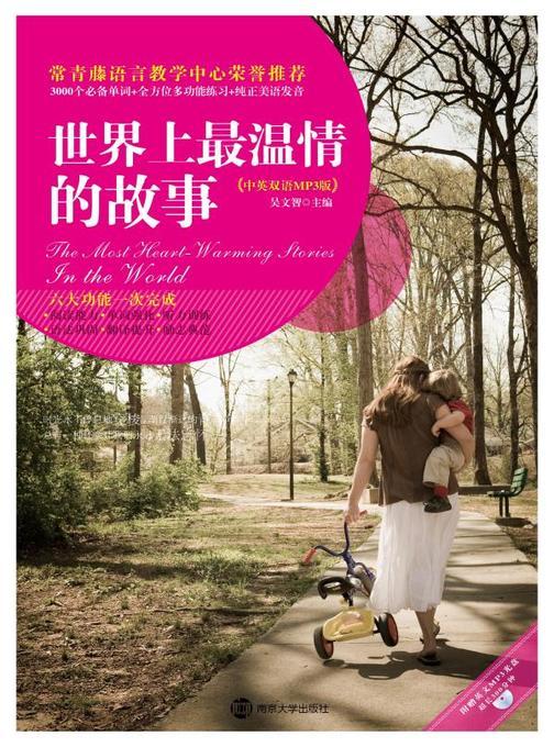 世界上 温情的故事:汉英对照