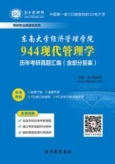 东南大学经济管理学院944现代管理学历年考研真题汇编(含部分答案)