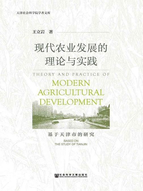 现代农业发展的理论与实践:基于天津市的研究