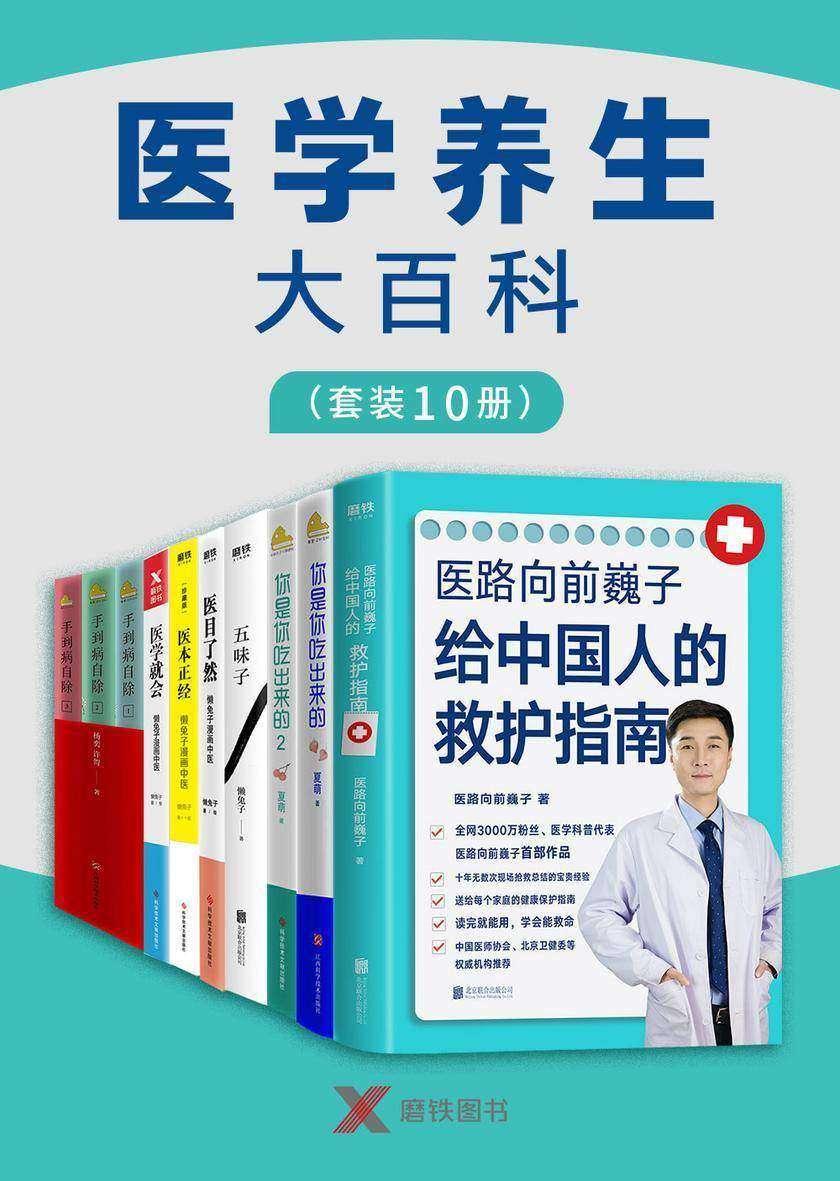 医学养生大百科(套装10册)