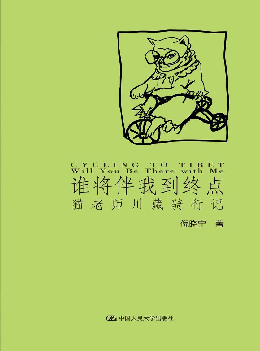 谁将伴我到终点:猫老师川藏骑行记