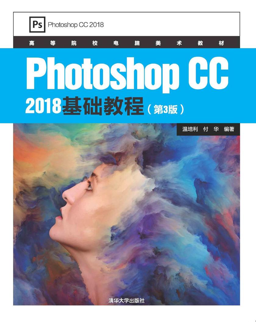 Photoshop CC 2018基础教程(第3版)