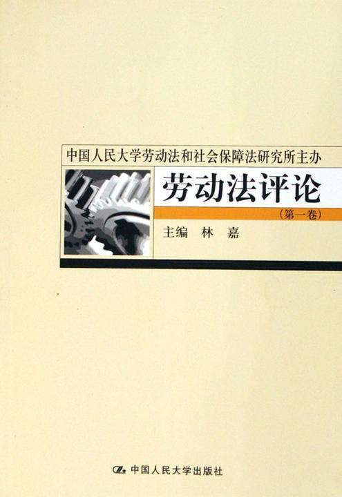 《劳动法评论》(第一卷)