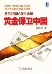 黄金保卫中国(试读本)