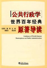 公共行政学世界百年经典原著导读