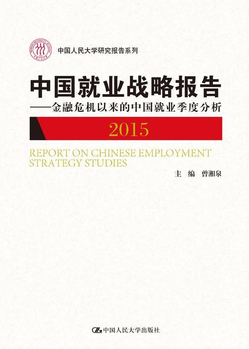 中国就业战略报告(2015)——金融危机以来的中国就业季度分析