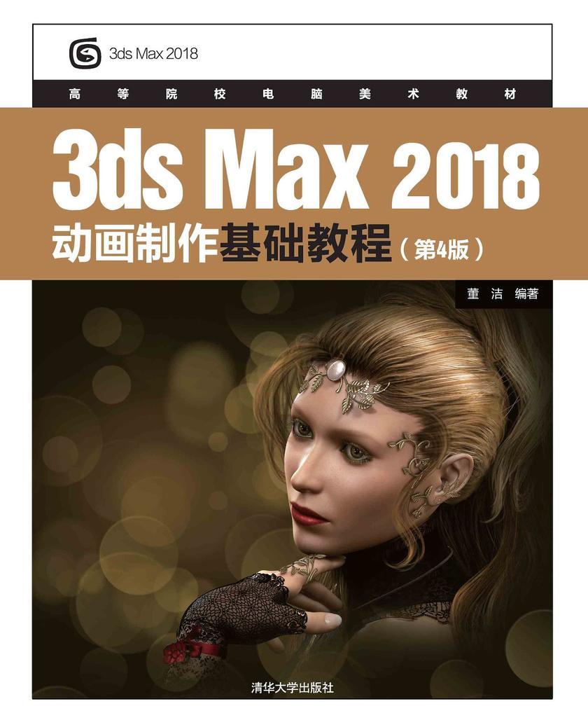3dsMax 2018动画制作基础教程(第4版)