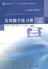 实用数学练习册(下册)工程类(仅适用PC阅读)