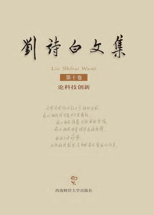 刘诗白文集(第十卷)