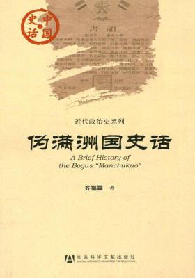 伪满洲国史话