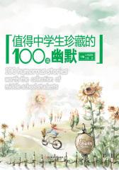 盛世华章书系(第二辑):值得中学生珍藏的100篇幽默