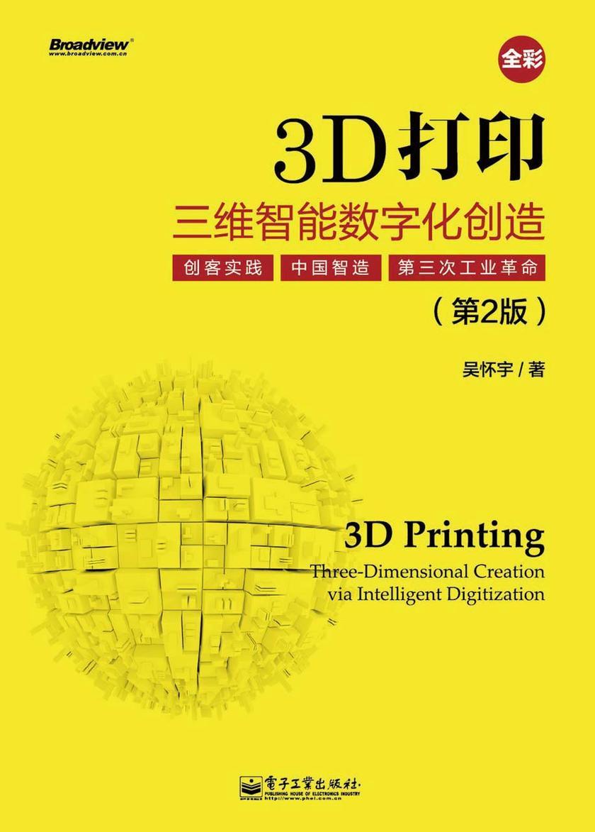 3D打印:三维智能数字化创造(第2版)(全彩本)