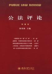 公法评论(第5卷)