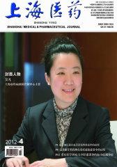 上海医药 月刊 2012年07期(电子杂志)(仅适用PC阅读)