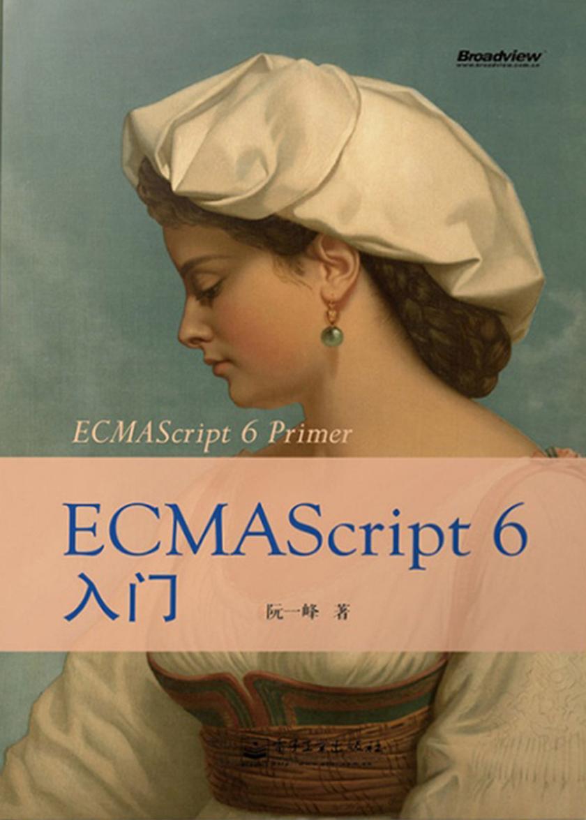 ECMAScript6入门