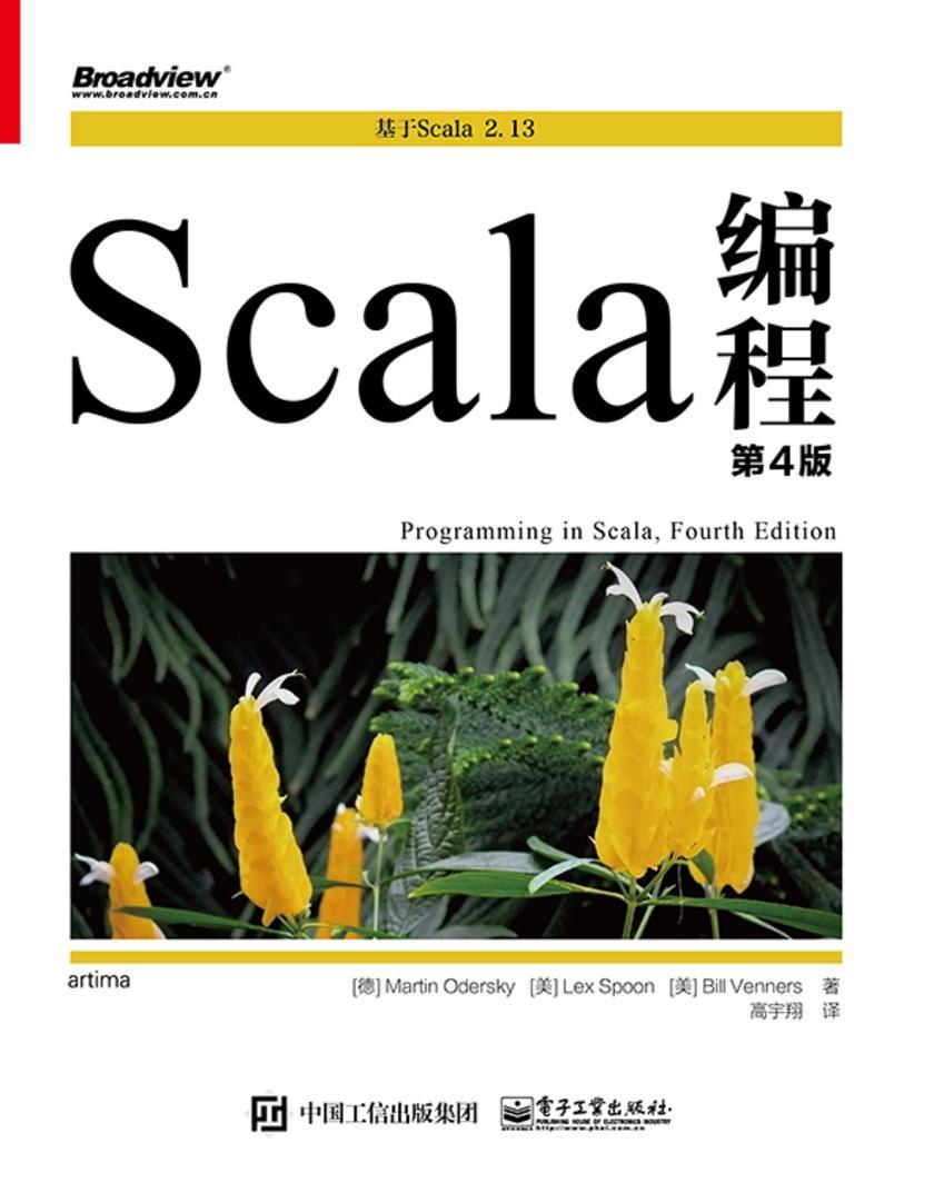 Scala编程(第4版)