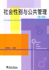 社会性别与公共管理(第3辑)(仅适用PC阅读)