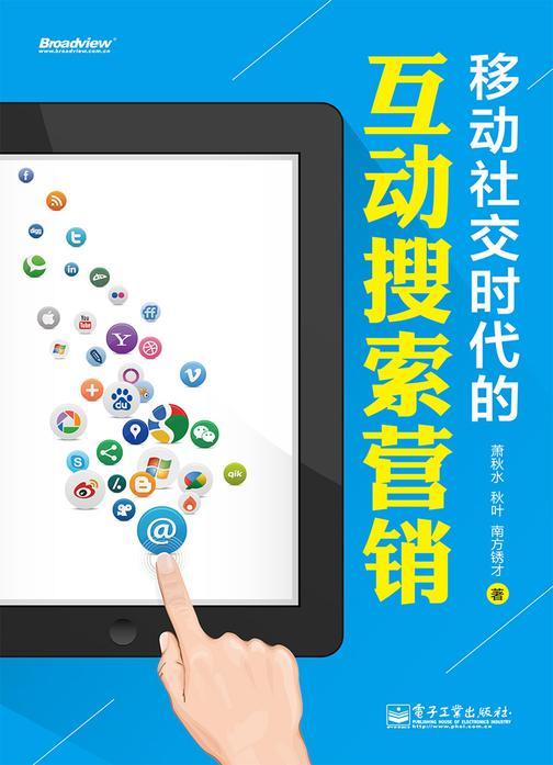 移动社交时代的互动搜索营销