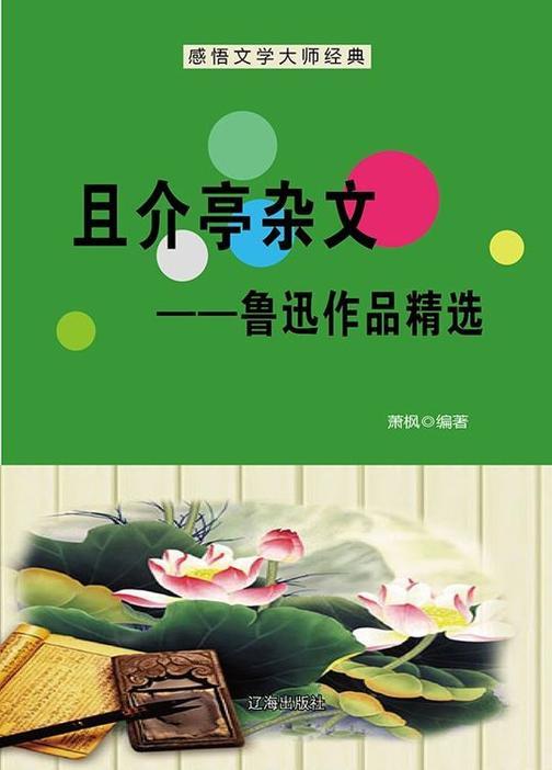 且介亭杂文——鲁迅作品精