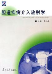 胆道疾病介入放射学(仅适用PC阅读)