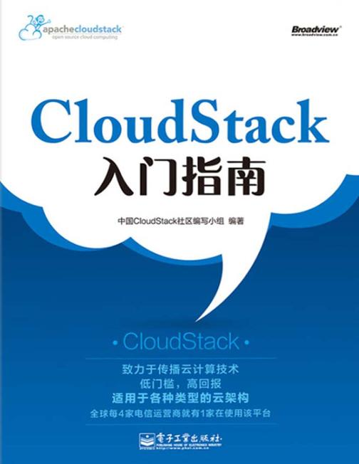 Cloudstack入门指南