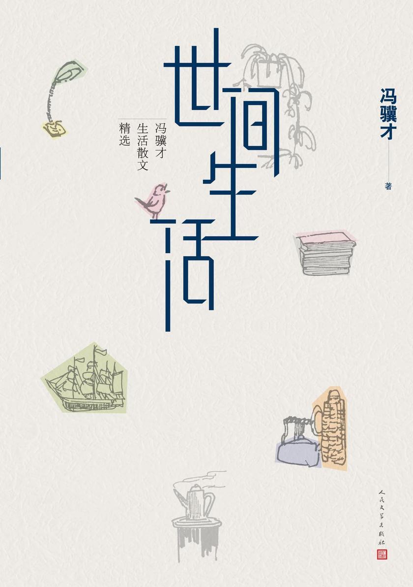 世间生活:冯骥才生活散文精选