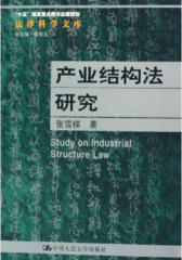 产业结构法研究
