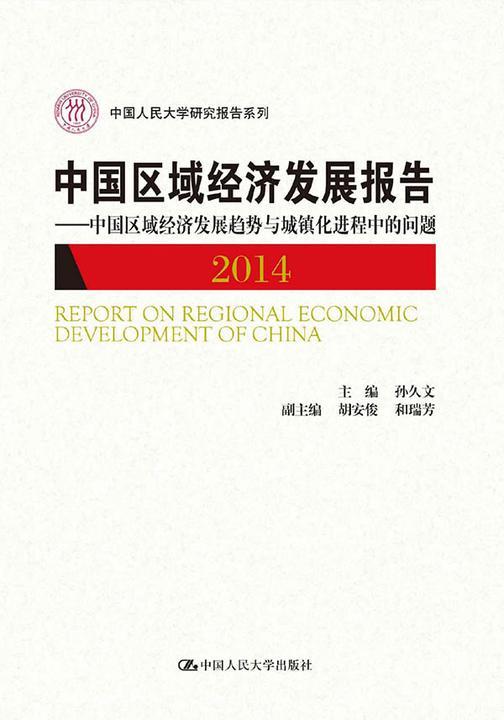 中国区域经济发展报告2014:中国区域经济发展趋势与城镇化进程中的问题