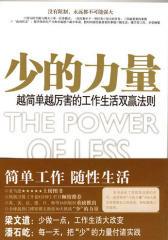 少的力量——越简单越厉害的工作生活双赢法则(试读本)