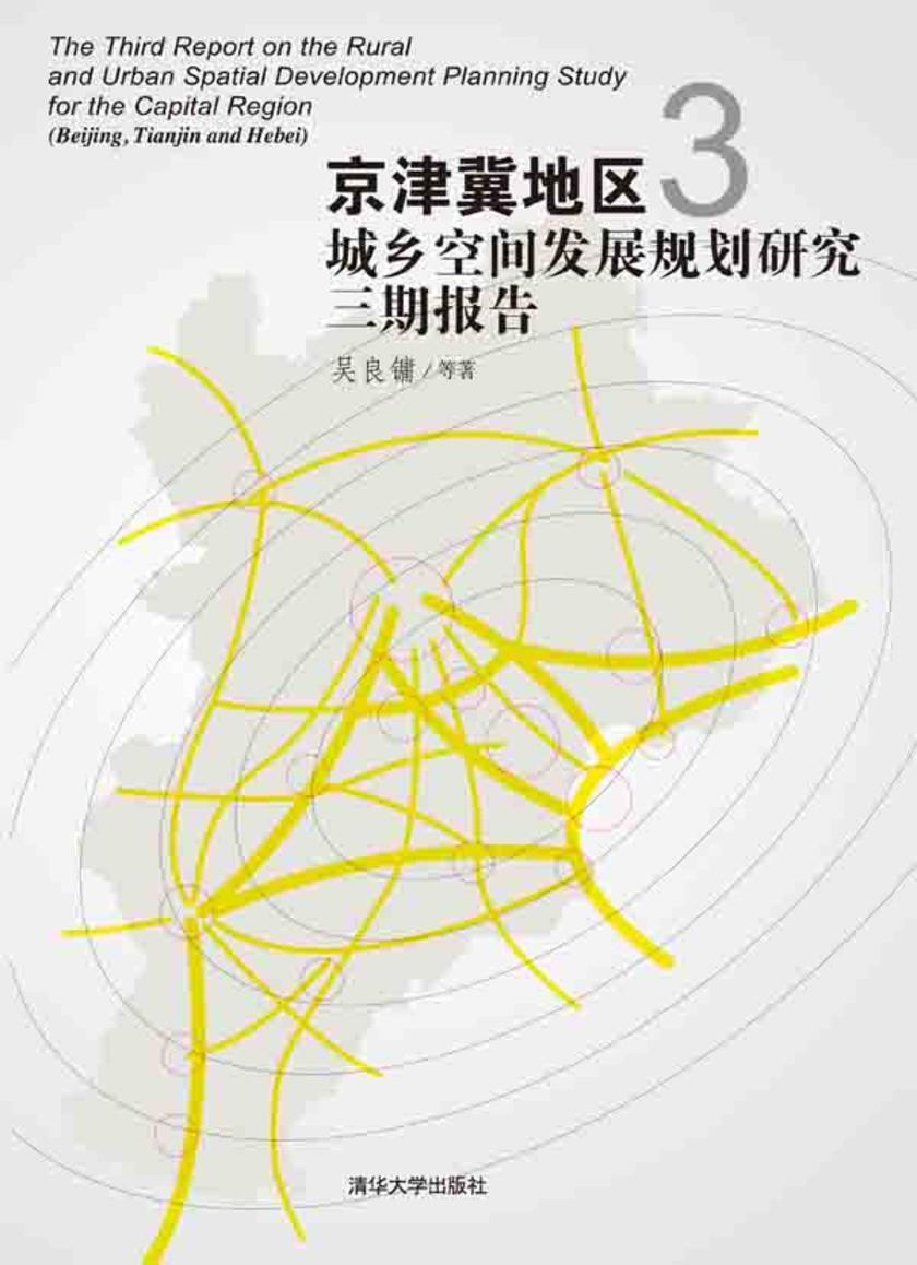 京津冀地区城乡空间发展规划研究三期报告