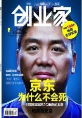 创业家 月刊 2012年7月(电子杂志)(仅适用PC阅读)
