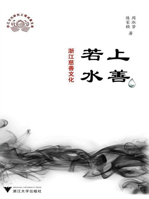 上善若水:浙江慈善文化