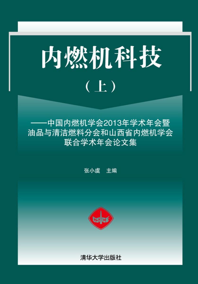 内燃机科技(上)(仅适用PC阅读)