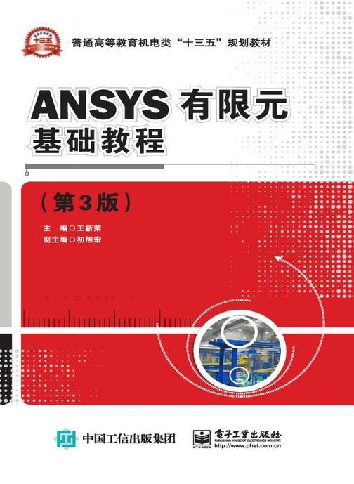 ANSYS有限元基础教程(第3版)