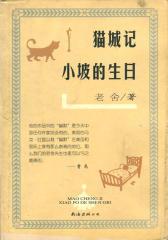 猫城记·小坡的生日