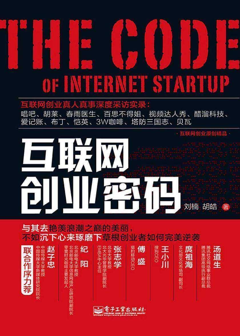 互联网创业密码