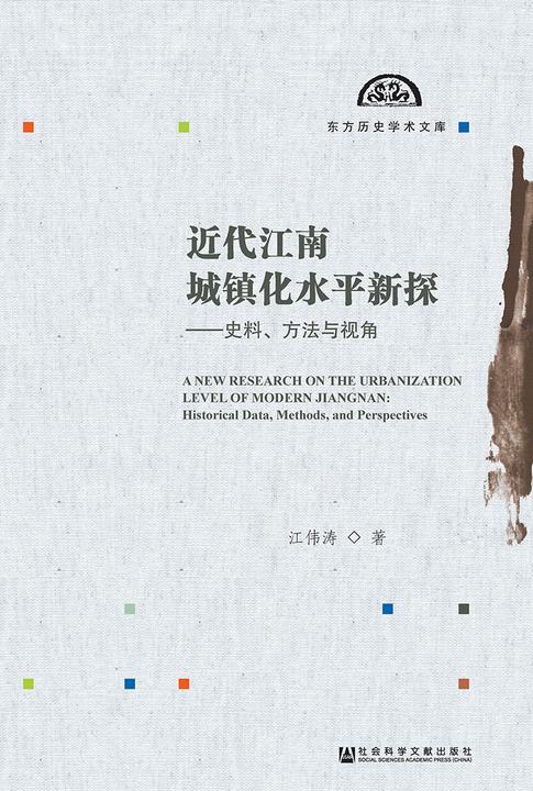 近代江南城镇化水平新探:史料、方法与视角