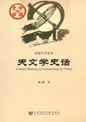 天文学史话