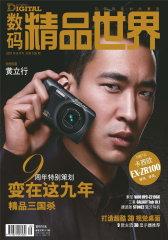 数码精品世界 月刊 2011年09期(电子杂志)(仅适用PC阅读)