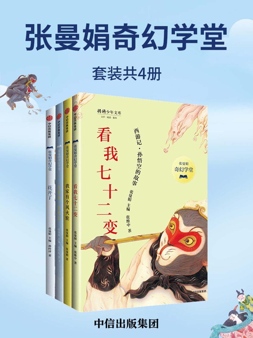 张曼娟奇幻学堂(套装共4册)