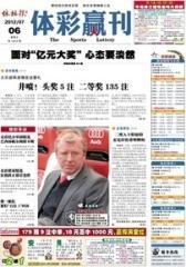 体彩赢刊 周刊 2012年第78期(电子杂志)(仅适用PC阅读)