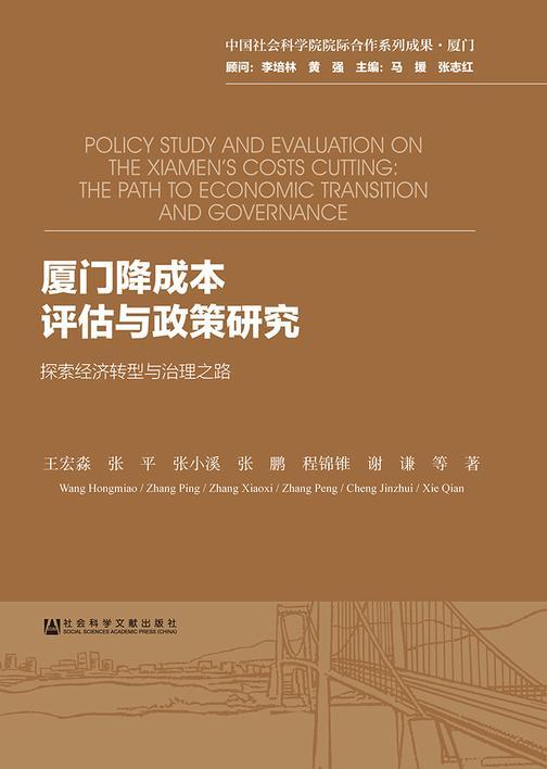 厦门降成本评估与政策研究:探索经济转型与治理之路
