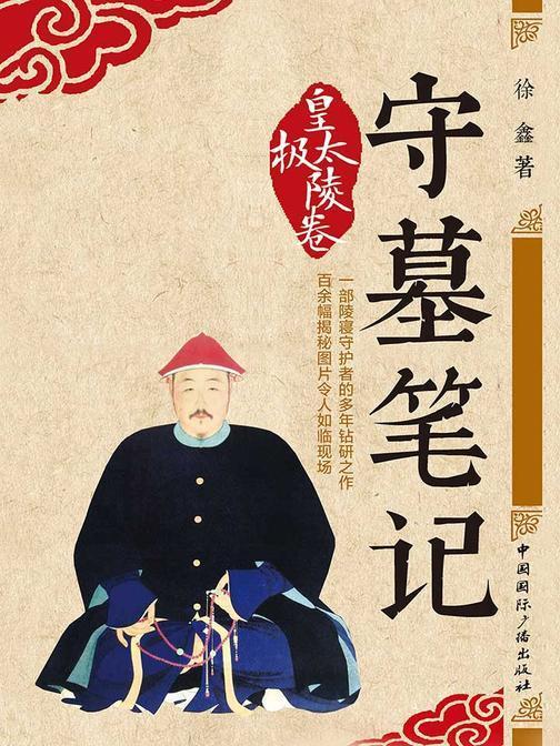 守墓笔记:皇太极陵卷