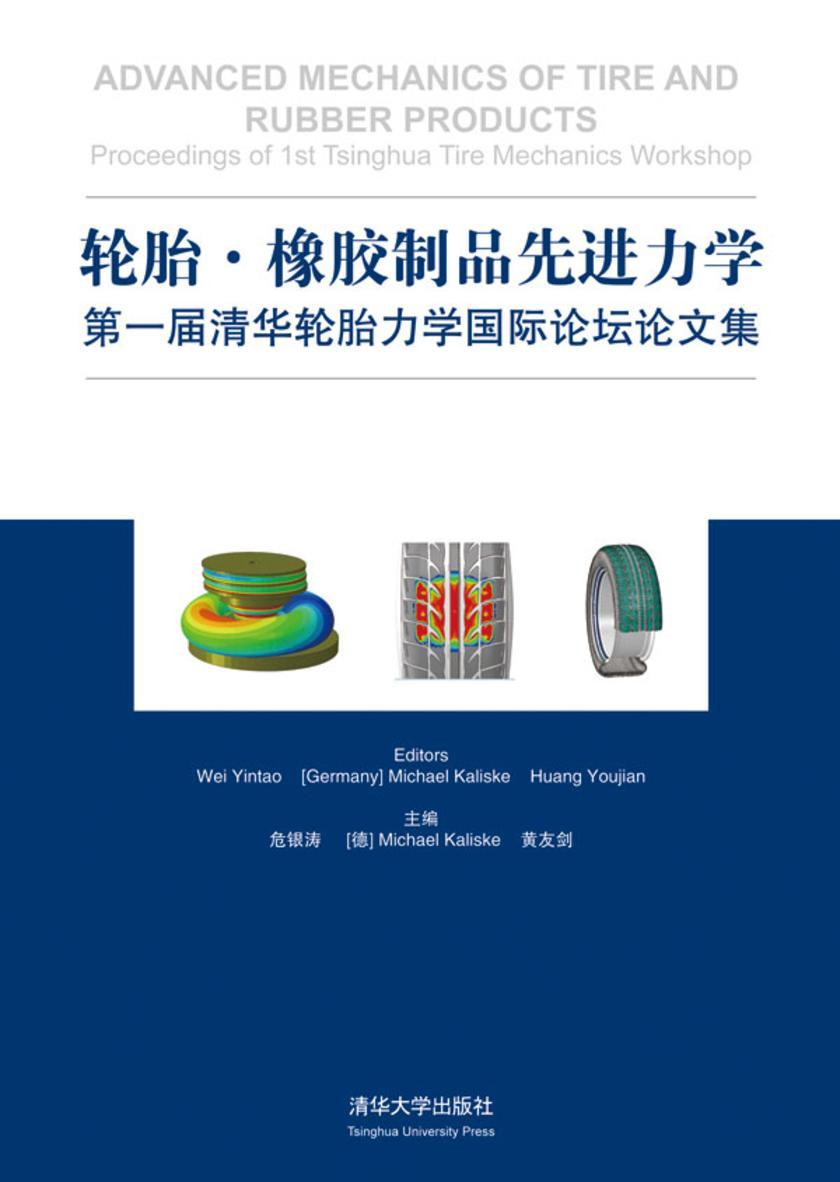轮胎·橡胶制品先进力学:  届清华轮胎力学国际论坛论文集(仅适用PC阅读)