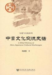 中日文化交流史话