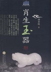 肖生玉器(试读本)