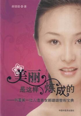 美丽是这样炼成的——中国第一位人造美女郝璐璐整容宝典
